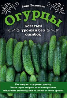 Обложка Огурцы. Богатый урожай без ошибок Анна Белякова