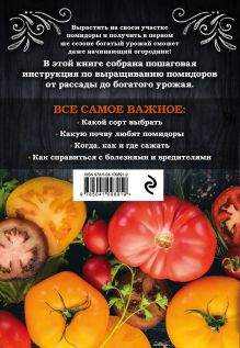 Обложка сзади Помидоры. Богатый урожай без ошибок Анна Белякова