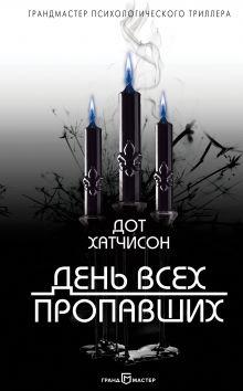 Обложка День всех пропавших Дот Хатчисон
