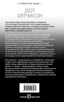 Обложка сзади День всех пропавших Дот Хатчисон