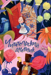 Читательский дневник. Алиса в Стране чудес