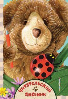 Читательский дневник. Милый мишка