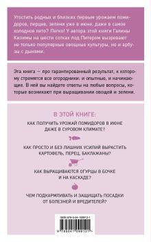 Обложка сзади Разумный огород. 100 главных советов дачникам Галина Кизима