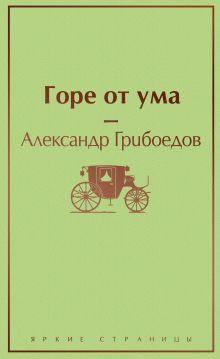 Обложка Горе от ума Александр Грибоедов