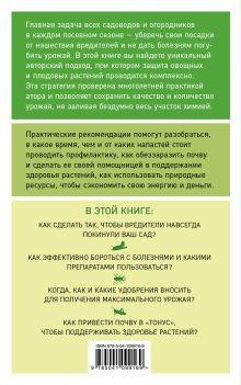 Обложка сзади Сад и огород без болезней и вредителей. Как защитить, но не травить Галина Кизима