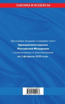 Обложка сзади Гражданский кодекс Российской Федерации. Части первая, вторая, третья и четвертая: текст с изменениями и дополнениями на 2 февраля 2020 г.