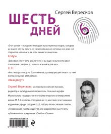 Обложка сзади Шесть дней Сергей Вересков