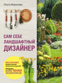 Обложка Сам себе ландшафтный дизайнер (нов. оф. 2020) Ольга Воронова