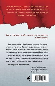 Обложка сзади Каннибалы Юлия Яковлева