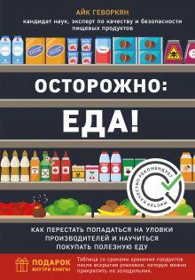 Осторожно: еда! Как перестать попадаться на уловки производителей и научиться покупать полезную еду