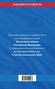 Обложка сзади Налоговый кодекс Российской Федерации. Части первая и вторая: текст с посл. изм. и доп. на 2 февраля 2020 г.