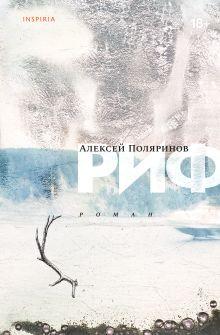 Обложка Риф Алексей Поляринов