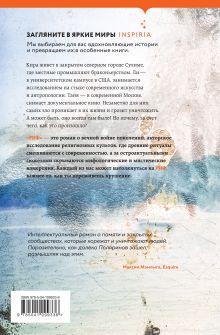 Обложка сзади Риф Алексей Поляринов