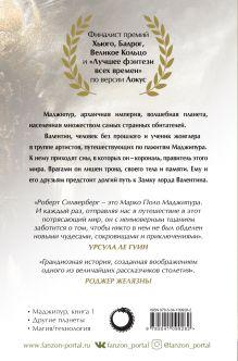 Обложка сзади Замок лорда Валентина Роберт Силверберг
