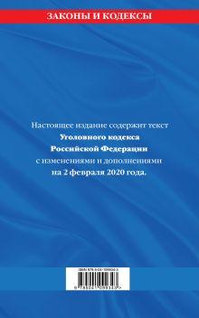 Обложка сзади Уголовный кодекс Российской Федерации: текст с изм. и доп. на 2 февраля 2020 г.