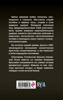 Обложка сзади Война 2020. Керченский узел Николай Марчук