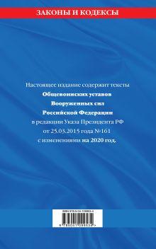 Обложка сзади Общевоинские уставы Вооруженных Сил Российской Федерации с Уставом военной полиции на 2020 г.