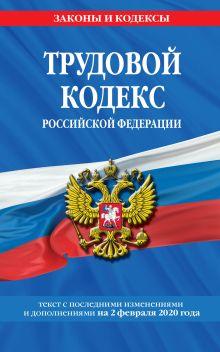 Обложка Трудовой кодекс Российской Федерации: текст с посл. изм. и доп. на 2 февраля 2020 г.
