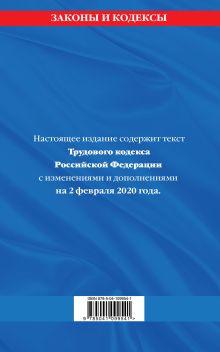Обложка сзади Трудовой кодекс Российской Федерации: текст с посл. изм. и доп. на 2 февраля 2020 г.