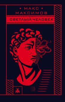 Обложка Светлый человек Макс Максимов