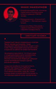 Обложка сзади Светлый человек Макс Максимов