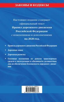 Обложка сзади Правила дорожного движения по состоянию на 2020 год