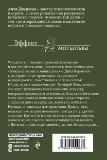 Обложка сзади Хроники Розмари Анна Данилова