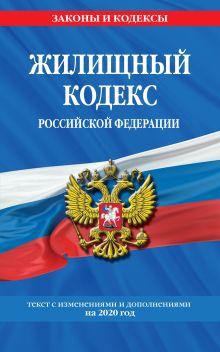 Жилищный кодекс Российской Федерации: текст с изм. и доп. на 2020 г.