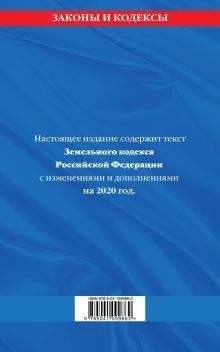 Обложка сзади Земельный кодекс Российской Федерации: текст с изм. и доп. на 2020 г.