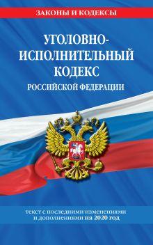 Обложка Уголовно-исполнительный кодекс Российской Федерации: текст с изм. и доп. на 2020 год