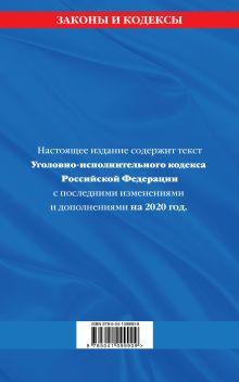 Обложка сзади Уголовно-исполнительный кодекс Российской Федерации: текст с изм. и доп. на 2020 год