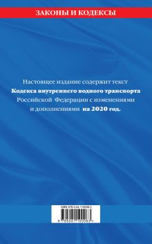 Обложка сзади Кодекс внутреннего водного транспорта Российской Федерации: текст с изм. и доп. на 2020 г.