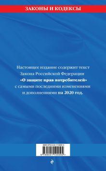 Обложка сзади Закон РФ