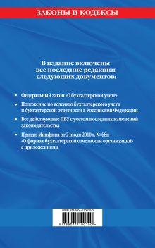 Обложка сзади Все положения по бухгалтерскому учету на 2020 г.