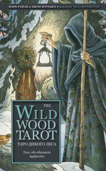 The Wildwood Tarot. Таро Дикого леса (78 карт карт и руководство в подарочном футляре)