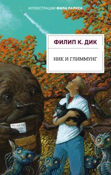 Обложка Ник и Глиммунг. Иллюстрированное издание Филип К. Дик