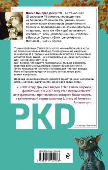 Обложка сзади Ник и Глиммунг. Иллюстрированное издание Филип К. Дик