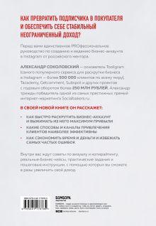 Обложка сзади Ограбление Instagram PRO. Как создать и быстро вывести на прибыль бизнес-аккаунт Александр Соколовский