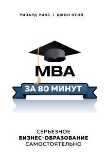 Обложка MBA за 80 минут. Серьезное бизнес-образование самостоятельно Ричард Ривз, Джон Нелл