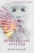 Возвращение ангелов (#1)