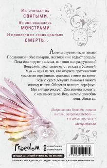 Обложка сзади Возвращение ангелов (#1) Мара Вульф