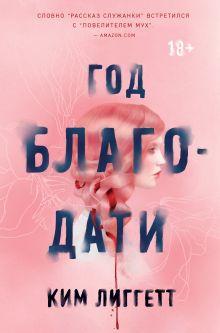 Обложка Год благодати Ким Лиггетт