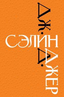 Дж. Д. Сэлинджер. Знаменитые произведения