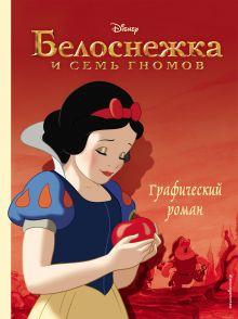Обложка Белоснежка и семь гномов. Графический роман