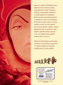 Обложка сзади Белоснежка и семь гномов. Графический роман