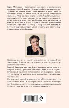 Обложка сзади Осторожно, двери закрываются Мария Метлицкая