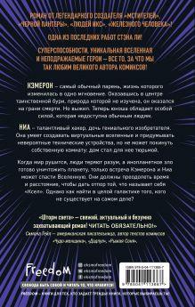 Обложка сзади Шторм света Стэн Ли и Кэт Розенфилд