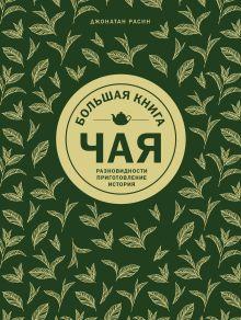 Большая книга чая (золотое тиснение)