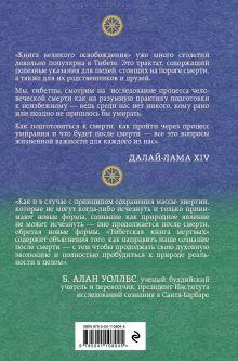 Обложка сзади Тибетская книга мертвых. Предисловие Далай-ламы и Лобсанга Тенпы Перевод с тибетского и комментарии Роберта Турмана, Предиловие Далай-Ламы и Лобсанга Тенпы, Гуру Падмасамбхава