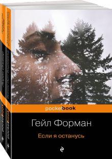 Обложка Один день, перевернувший жизнь (комплект из 2 книг: Если я останусь и Прежде чем я упаду)
